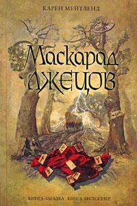 Karen Mejtlend. Maskarad lzhetsov (Company of Liars) - Karen Meytlend