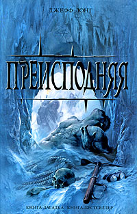 Jeff Long. Preispodnyaya (The Descent) - Dzheff Long