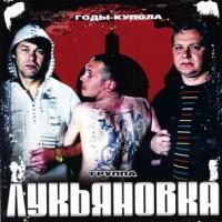 Gruppa Lukyanovka. Gody-kupola - Gruppa Luk'yanovka