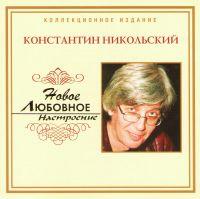 Audio CD Konstantin Nikolskiy. Novoe lyubovnoe nastroenie - Konstantin Nikolskiy