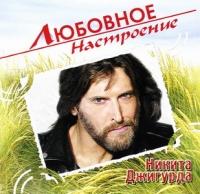 Audio CD Nikita Dzhigurda. Lyubovnoe nastroenie - Nikita Dzhigurda