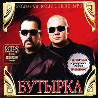 Бутырка. Золотая коллекция mp3 - Бутырка