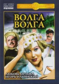 Volga-Volga (Oricont) - Grigorij Aleksandrov, Isaak Dunaevskij, Nikolay Erdman, Boris Petrov, Andrej Tutyshkin, Vsevolod Sanaev, Lyubov Orlova