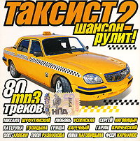 Various Artists. Taksist 2. Shanson rulit. mp3 Collection - Mikhail Shufutinsky, Garik Krichevskiy, Mihail Mihajlov, Oleg Alyabin, Lyubov Uspenskaya, Sergey Nagovicyn, Yasha Boyarskiy