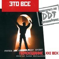 DDT. Это все  (переиздание) - ДДТ , Юрий Шевчук