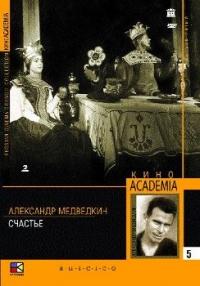Happiness (Schaste) (Schastye) (Kino Academia Vol. 5) (Hyperkino) (RUSCICO) (2 DVD) - Aleksandr Medvedkin, Alexei Aigui, Troyanskiy Gleb, Vladislav Uspenskiy, Elena Egorova