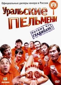 DVD Uralskie Pelmeni. Potomu chto gladiolus! - Uralskie Pelmeni