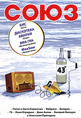 Soyuz 43 - Diskoteka Avariya , Via Gra (Nu Virgos) , Valeriy Meladze, Kristina Orbakaite, Dima Bilan, Fabrika , Konstantin Meladze