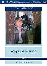 Ein Kummet für Marquis (Chomut dlja Markisa) (RUSCICO) - Ilya Frez, Yan Frenkel, Nikoloay Atarov, Gasan Tutunov, Anatoliy Kuznecov, Olga Ostroumova, Yuriy Mazhuga