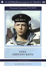 Sea Cadet of Northern Fleet (Yunga Severnogo flota) (RUSCICO) - Vladimir Rogovoy, Rafail Hozak, Eduard Topol, Vadim Trunin, Dmitriy Surenskiy, Igor Klebanov, Igor Sklyar