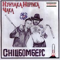 Chili Bombers. Nunchaka Norrisa Chaka - Chili Bombers