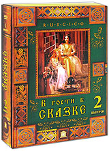 On a visit to the fairy tale. Vol. 2 (Maria the Wonderful Weaver. Sitting on the Golden Porch. The Little Mermaid. The Princess and the Pea. Bells of Autumn) (RUSCICO) (5 DVD) - Aleksandr Rou, Boris Rycarev, Vladimir Gorikker, Vladimir Bychkov, Andrey Volkonskiy, Evgeniy Botyarov, A Kogan