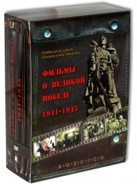 DVD Films about the great victory 1941 - 1945. Celebration. Composition for Victory Day. The Dawns Here Are Quiet. Father of a Soldier (RUSCICO) (5 DVD) (Filmy o velikoj pobede 1941-1945) - Garik Sukachev, Stanislav Rostockiy, Sergey Ursulyak, Igor Sukachev, Rezo Chheidze, Sulhan Cincadze, Kirill Molchanov, Mikael Tariverdiev, Petr Todorovskij, Boris Vasilev, Ivan Ohlobystin, Aleksey Zernov, Suliko Zhgenti, Gennadiy Ostrovskiy, Archil Filippashvili, Lev Suhov, Mihail Suslov, Vyacheslav Shumskiy, Vladimir Grammatikov, Sergey Livnev, Sergey Nikonenko, Mihail Ulyanov, Vladimir Mashkov, Sergey Makoveckiy, Vladimir Ilin, Aleksandr Baluev, Mihail Efremov, Oleg Efremov, Vyacheslav Tihonov, Olga Ostroumova, Sergej Batalov, Elena Drapeko, Gennadij Nazarov, Roman Madyanov, Olga Sidorova, Andrey Martynov, Irina Shevchuk, Lyudmila Zayceva, Irina Dolganova, Aleksej Nazarov, Sergo Zakariadze, Elena Maksimova, Anatoliy Solovev, Alla Mescheryakova, Aleksandr Lebedev, Mariya Oamer, Zinaida Sharko, Kseniya Kachalina, Zoya Vasilkova, Ivan Kosyh, Aleksey Chernov, Vladimir Privalcev