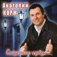 Анатолий Корж. Сотрясенье сердца - Анатолий Корж