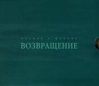 Возвращение. Музыка к фильму (Подарочное издание) - Андрей Дергачев