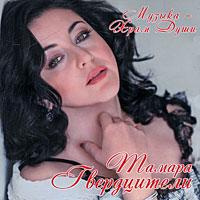 Tamara Gverdtsiteli. Muzyka - Hram Dushi (2009) - Tamara Gverdciteli