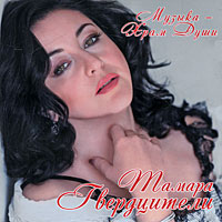 Тамара Гвердцители. Музыка - Храм Души (2009) - Тамара Гвердцители