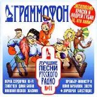 Various Artists. Grammofon. Luchshie pesni russkogo radio - 11 - Zhasmin , Hi-Fi , Belyy orel , Kraski , Andrej Gubin, Marina Hlebnikova, Blestyaschie