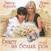 Audio CD Viktor Korolyov i Irina Krug. Buket iz belyh roz - Viktor Korolev, Irina Krug
