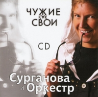 Сурганова и оркестр. Чужие как свои - Сурганова и Оркестр