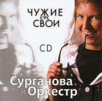 Surganowa i orkestr. Tschuschie kak swoi - Surganova i Orkestr