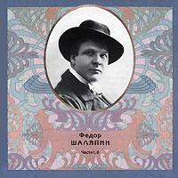 Russkij romans. Solotaja serija. Fjodor Schaljapin. Tschasti I, II (2 CD) - Fedor Shalyapin