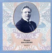 CD Диски Русский романс. Золотая серия. Федор Шаляпин. Части III, IV (2 CD) - Федор Шаляпин