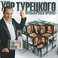 Chor Turezkogo. Musyka wsech wremen - Hor Tureckogo