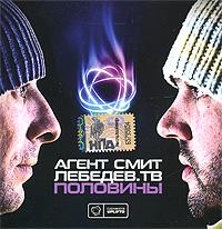 Agent Smit i Lebedev-TV. Poloviny - Agent Smit, Katya Chehova, LebedevTV , Tina Charlz, Koyoty , Vena , DJ Noya