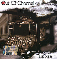 Out Of Channel. Proza - Out Of Channel
