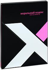 Moralnyy kodeks. MHAT.30.Iyun.05 - Moralnyj kodeks , Sergej Mazaev