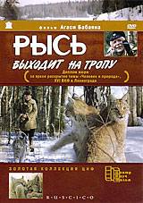 Lynx Follows the Path (Fr.: Le Lynx Kounak sort du sentier) (Rys vyhodit na tropu) (RUSCICO) - Agasi Babayan, David Krivickiy, Leonid Belokurov, Vitaliy Bianki, Anatoliy Kaznin, Feliks Sergeev, Dmitriy Orlovskiy