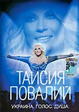 Таисия Повалий. Украина. Голос. Душа - Таисия Повалий
