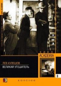 Der große Tröster (Welikij uteschitel) (Kino Academia. Vol. 3) (Hyperkino) (RUSCICO) (2 DVD) - Lev Kuleshov, Zinoviy Feldman, Andrey Fayt, Galadzhev Petr, Ivan Novoselcev, Rodd Veyland, Vasiliy Kovrigin