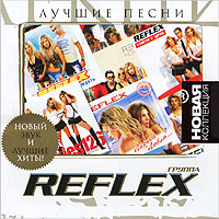 Reflex. Лучшие песни. Новая коллекция - Рефлекс