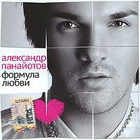 Александр Панайотов. Формула любви - Александр Панайотов