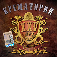 Krematorij. XXV let. The Best 1983-2008 - Krematoriy