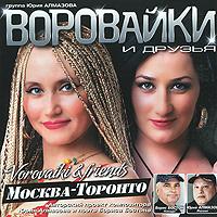 Worowajki i drusja. Moskwa-Toronto - Vorovayki