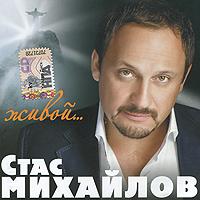 Stas Mihaylov. Zhivoy… - Stas Mihaylov