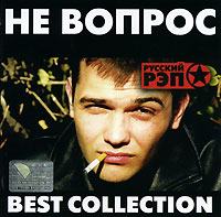 Ne vopros. Best Collection - Ne Vopros