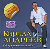 Kirill Andreew. Ja prodolschaju schit - Kirill Andreev