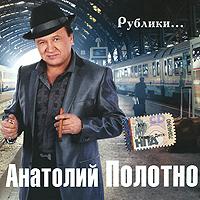 Анатолий Полотно. Рублики... - Анатолий Полотно