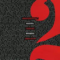 Mashina vremeni. Mashinopis. Tribyut 1969-2009. Vol. 2 - Mashina vremeni , Zdob Si Zdub , Splin , Serga , Tarakany! , Sergey Shnurov, Kasta