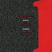 Maschina wremeni. Maschinopis. Tribjut 1969-2009. Vol. 1 - Mashina vremeni , Konec filma , Aquarium (Akvarium) , Chizh & Co , Visokosnyj god , Bravo , Voskresenie