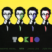 Audio CD Tokio. Vybirayu lyubov - Tokio