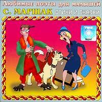 С. Маршак. Стихи и сказки. Любимые поэты для малышей (аудиокнига CD) - Самуил Маршак