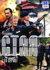 Staja (2009) (8 Serij) - Stas Mareev, Anatolij Subkow, Aleksandr Oleynikov, Ramiz Fataliev, Aleksandr Gusev, Sergey Hovenko, Rodion Pavlyuchik