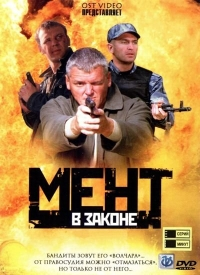 Ment v zakone - Stas Yegyeryev, Syergyey Kharuta, Dmitriy Parmenov, Ivan Malyutin, A Kamorin, Sergey Popov, Sergey Plotnikov