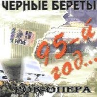 CHernye Berety. 95-j god. Rok-opera - CHernye berety