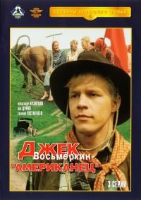 Джек Восьмеркин -